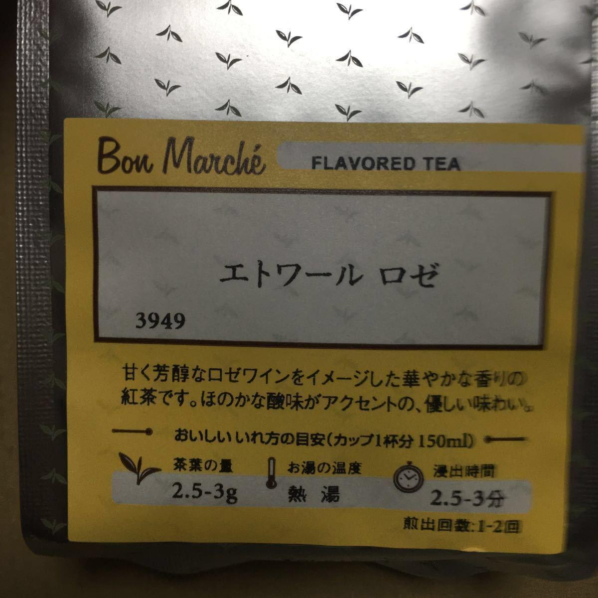 ルピシア エトワール ロゼ 50g フレーバードティー 紅茶 新品 未開封 ロゼワイン_画像1