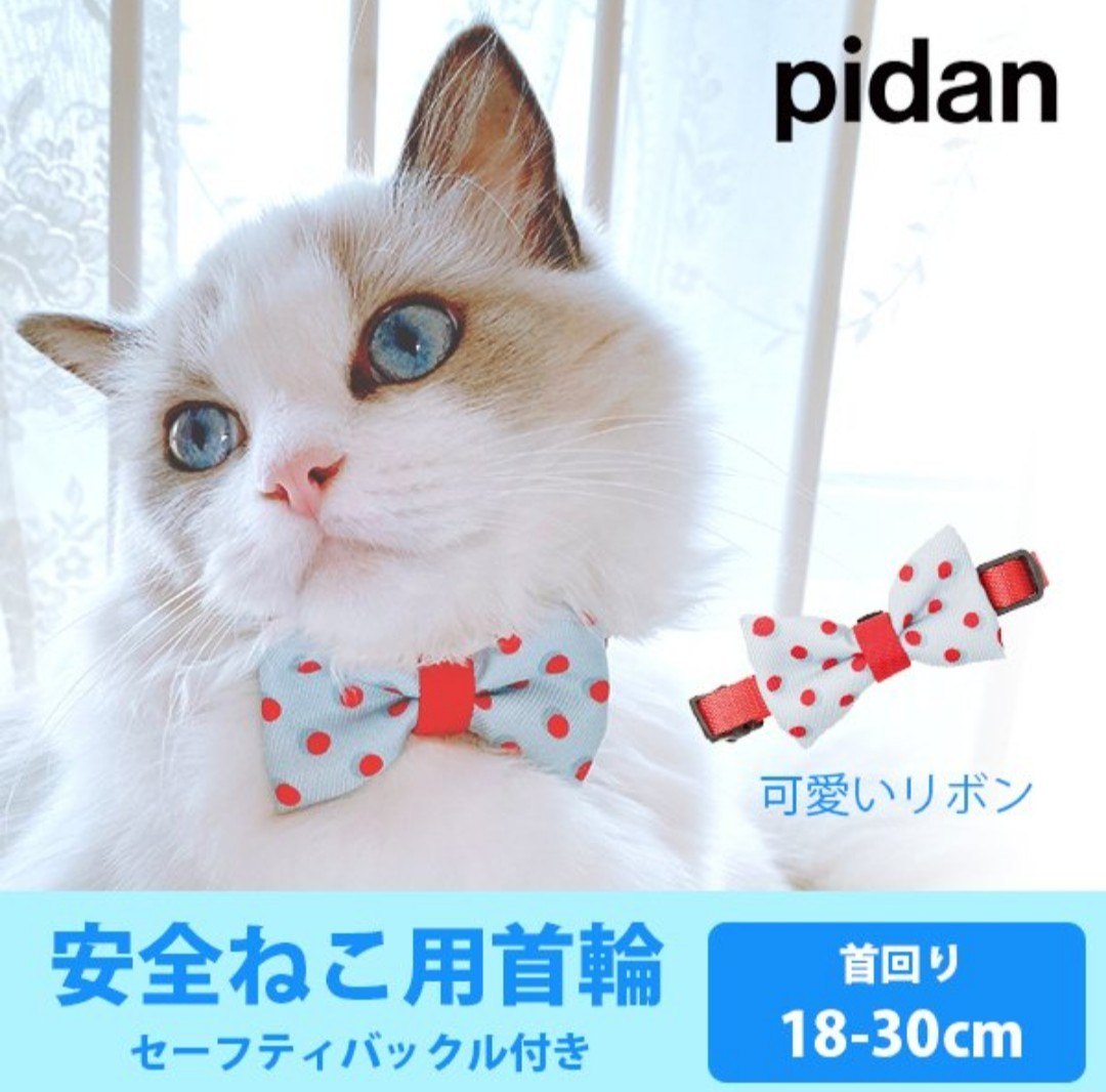 ペット用首輪 猫用 犬用 リボン 安全バックル pidan ピダン