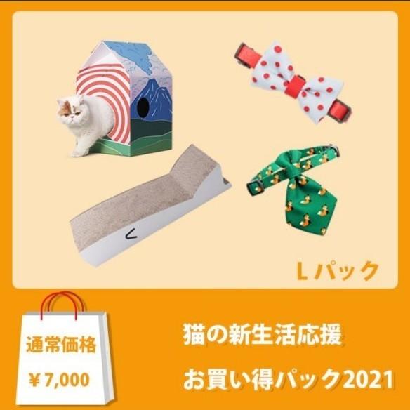 猫用品 首輪 爪とぎ 爪研ぎ 猫 おもちゃ 可愛い お買い得 送料無料 L 新生活応援