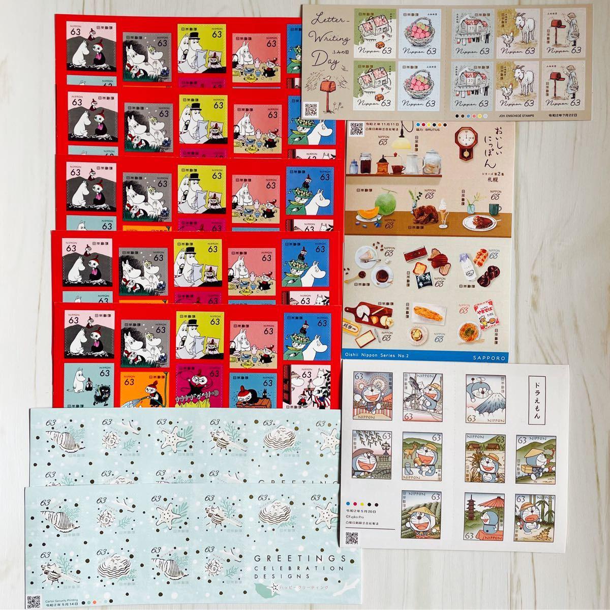 63円 シール切手 10シート