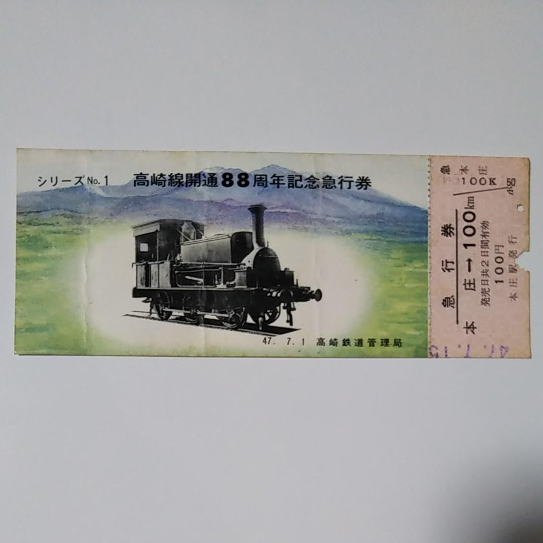 国鉄切符 高崎線開通88周年記念急行券