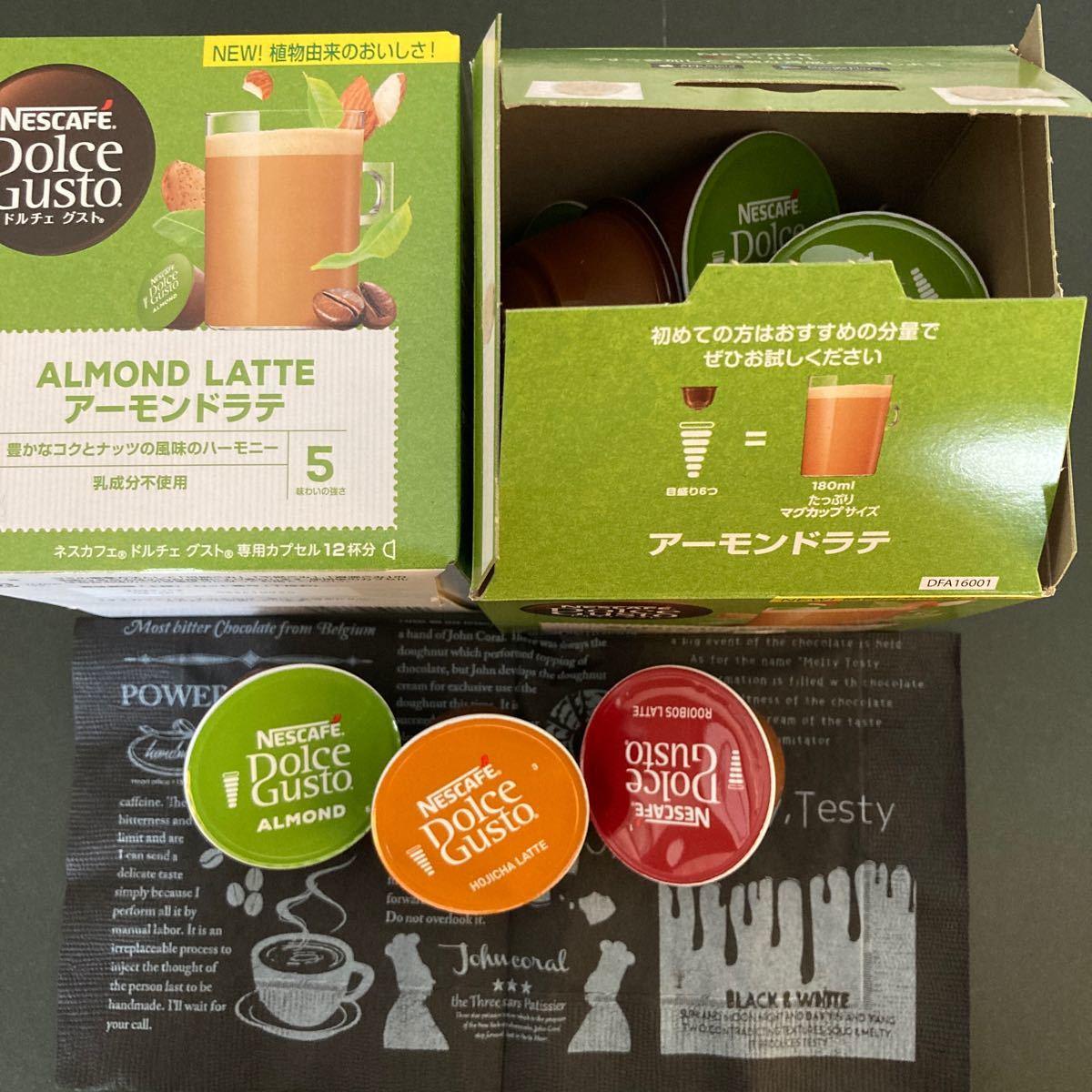 ネスカフェ ドルチェグスト カプセル アーモンドラテ22個とほうじ茶&ルイボスラテ各1個 二箱分