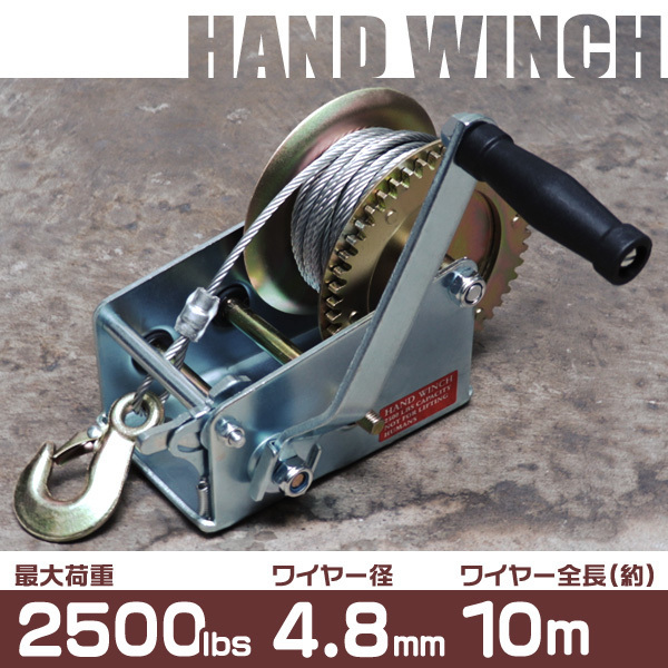 【大感謝セール】ハンドウインチ 手動ウインチ ワイヤータイプ 手巻き 2500LBS 1134kg バイク 水上スキー ジェットスキー 荷締 作業 ウィン_画像2