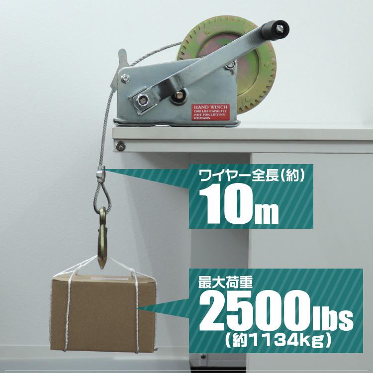 【大感謝セール】ハンドウインチ 手動ウインチ ワイヤータイプ 手巻き 2500LBS 1134kg バイク 水上スキー ジェットスキー 荷締 作業 ウィン_画像4