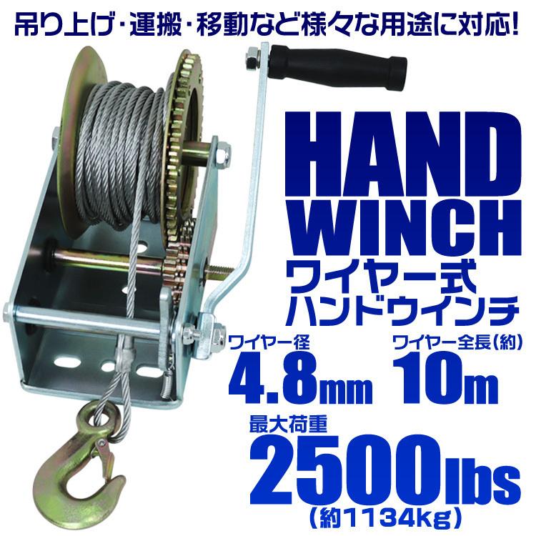 【大感謝セール】ハンドウインチ 手動ウインチ ワイヤータイプ 手巻き 2500LBS 1134kg バイク 水上スキー ジェットスキー 荷締 作業 ウィン_画像3