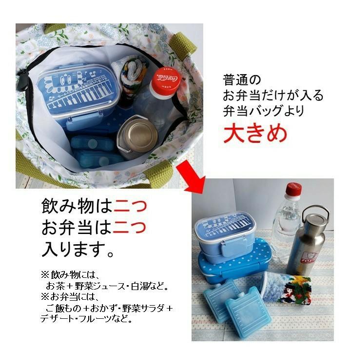 【白・小花】ランチトート、ランチバッグ、トートバッグ、ミニトート、お弁当袋 新品