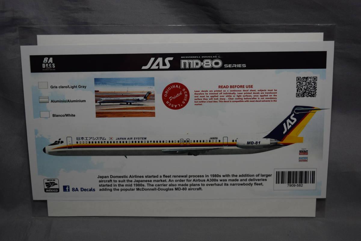 【国内非発売 稀少1/144 8A製デカール】マクドネルダグラスMD-81日本エアシステムJAS【検】JAPAN AIRSYSTEM DOUGLAS DC-9