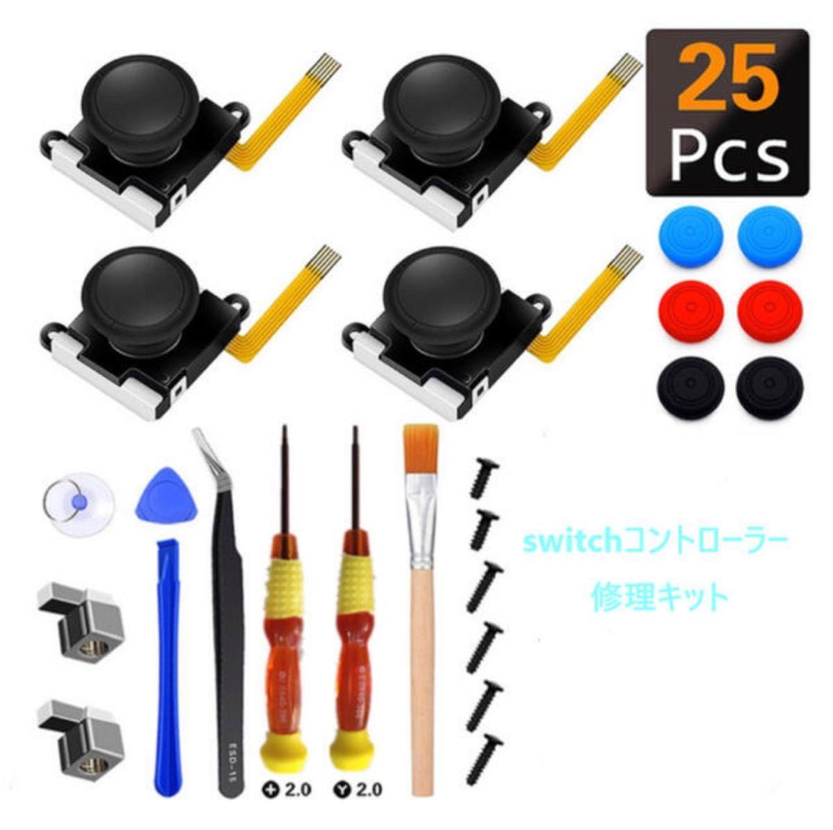 Switch Joy-con専用 修理キット