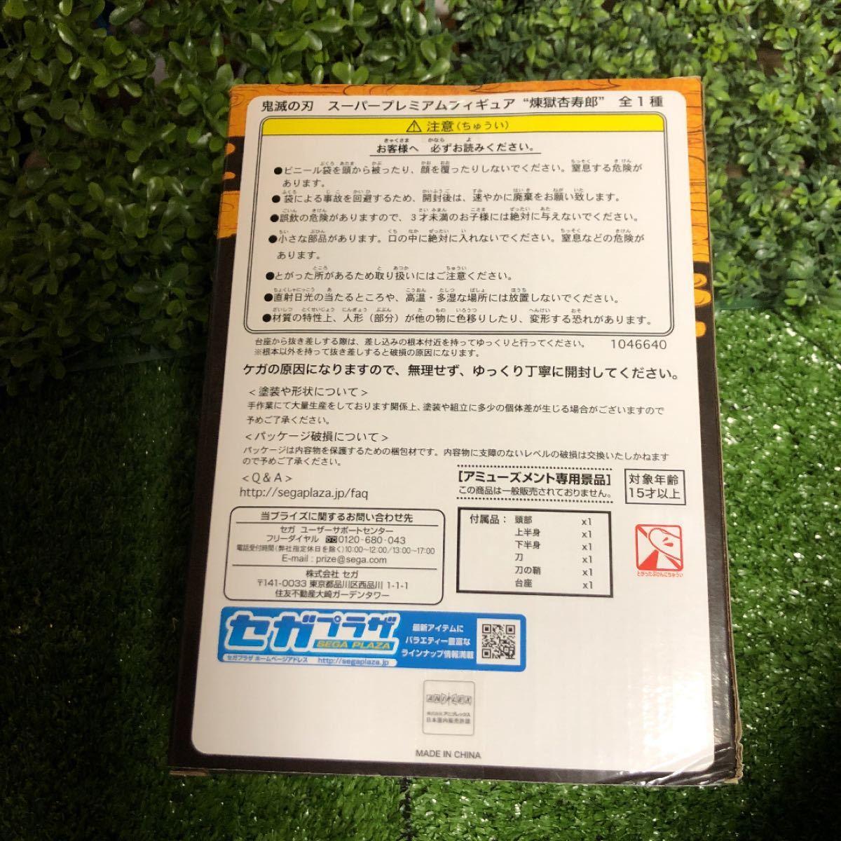 鬼滅の刃 SPM スーパープレミアムフィギュア 煉獄杏寿郎