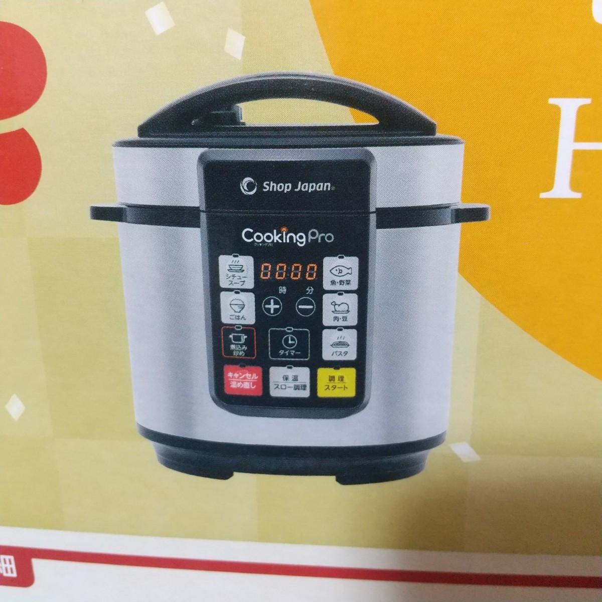 クッキングプロ オプション4個付き 電気圧力鍋