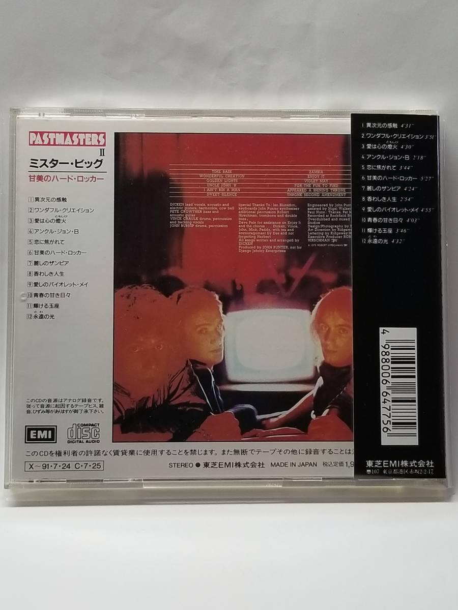 MR. BIG/SWEET SILENCE/ミスター・ビッグ/甘美のハード・ロッカー/国内盤CD/帯付/1975年発表/1stアルバム_画像2