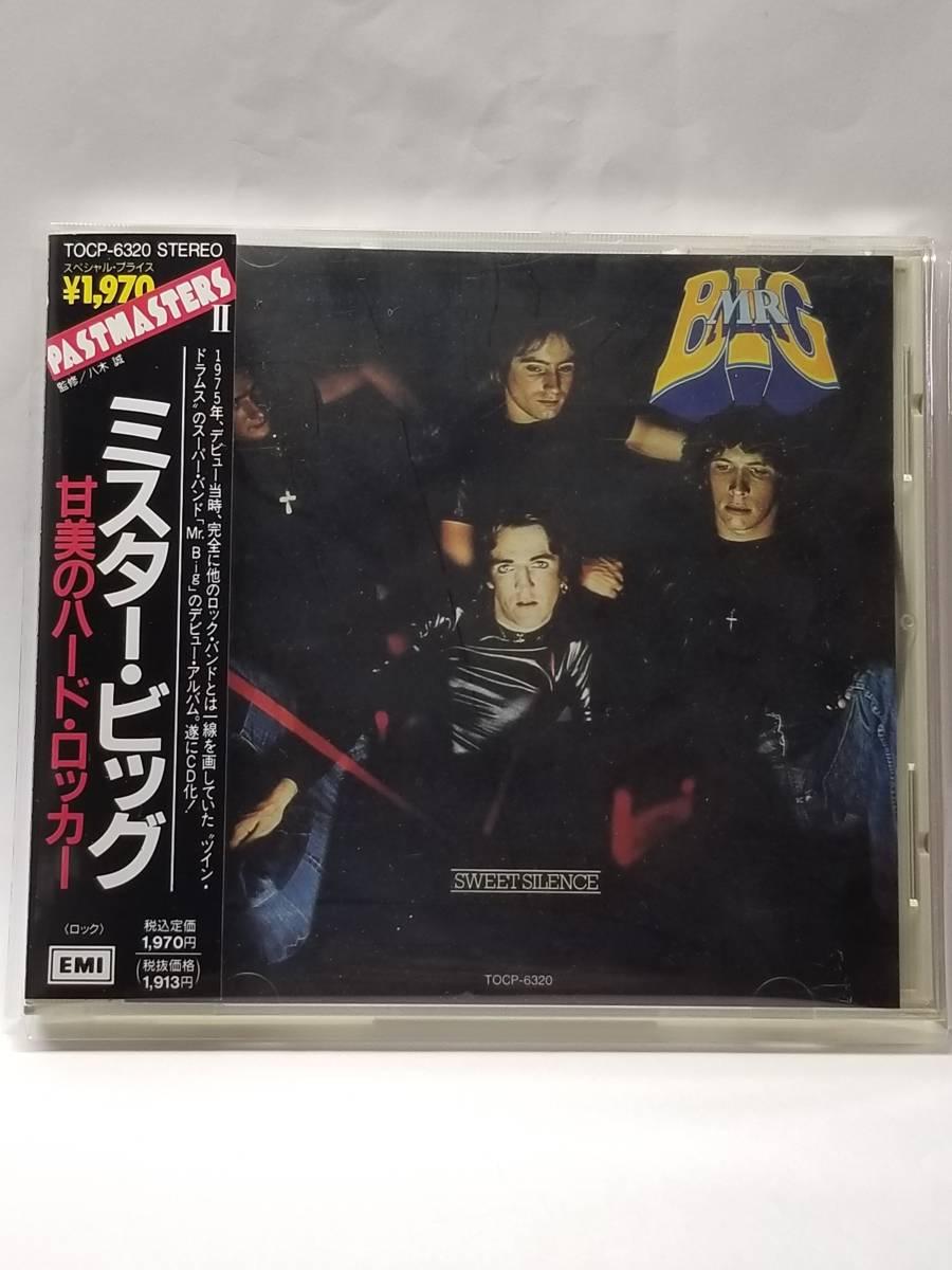 MR. BIG/SWEET SILENCE/ミスター・ビッグ/甘美のハード・ロッカー/国内盤CD/帯付/1975年発表/1stアルバム_画像1
