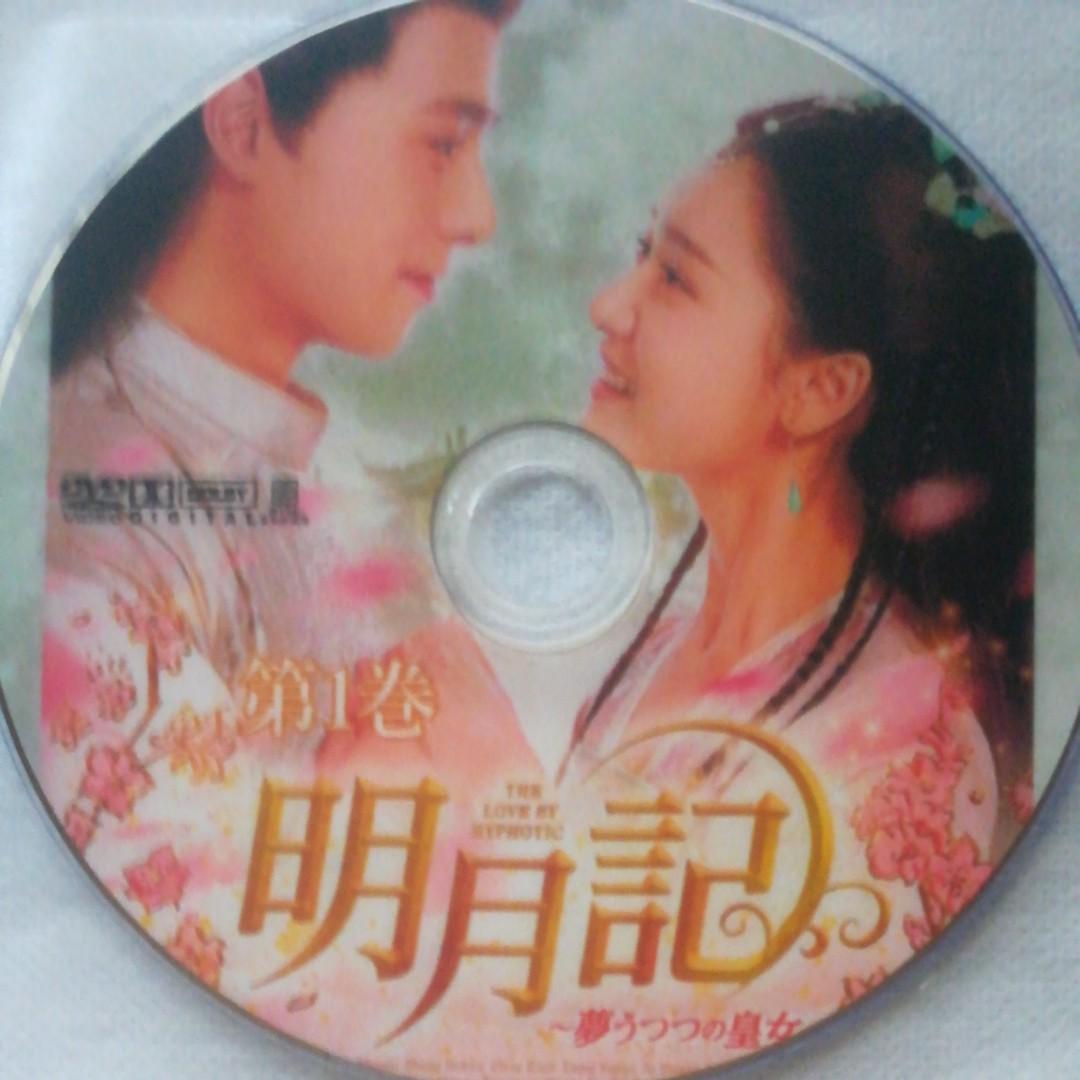 中国ドラマ 名月記DVD