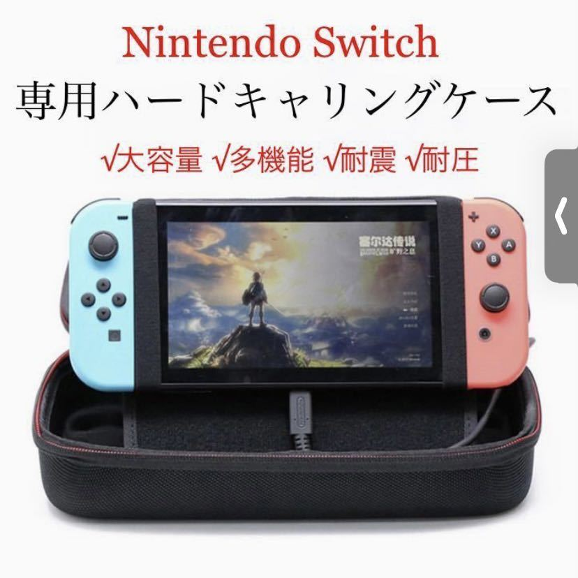 任天堂Nintendo Switchケース 耐久性に優れた大容量 ハードキャリングケース スイッチケース ゲーム 高品質 ブラック 送料無料