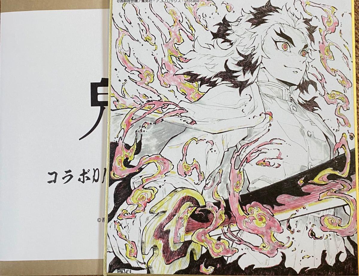 鬼滅の刃 色紙 コラボDINING 煉獄杏寿郎 レア