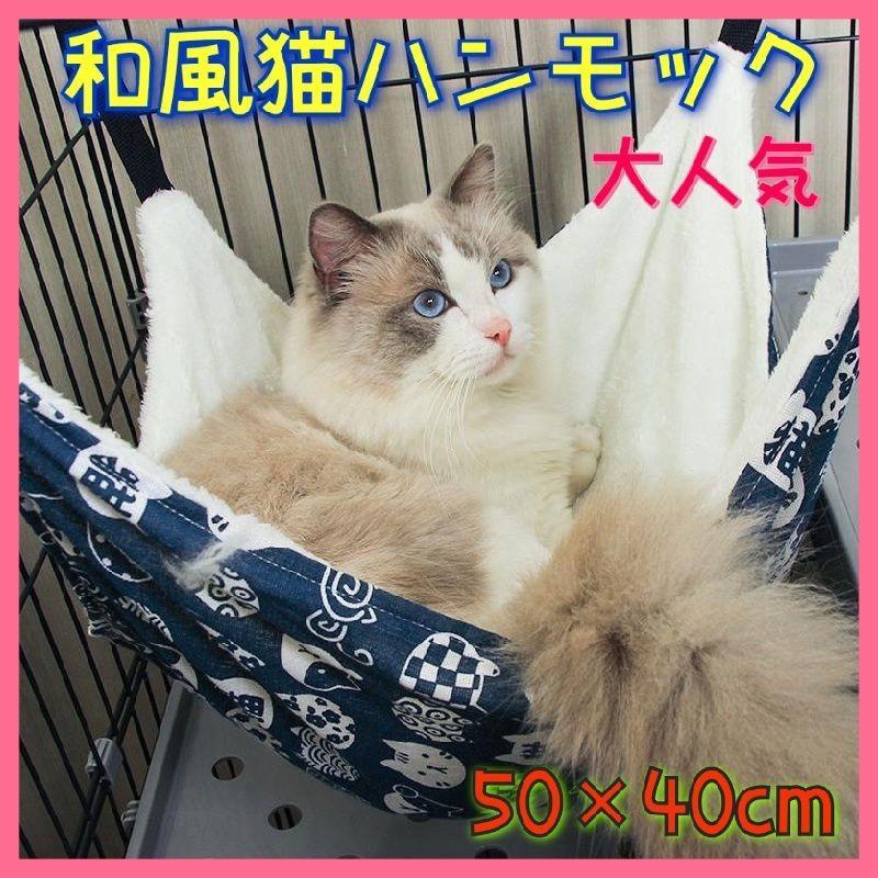 猫ハンモック 猫ベッド キャットタワー 冬対策 猫用品 猫グッズ 猫ケージ和風猫ハンモック 猫ベッド 猫用品 猫グッズ