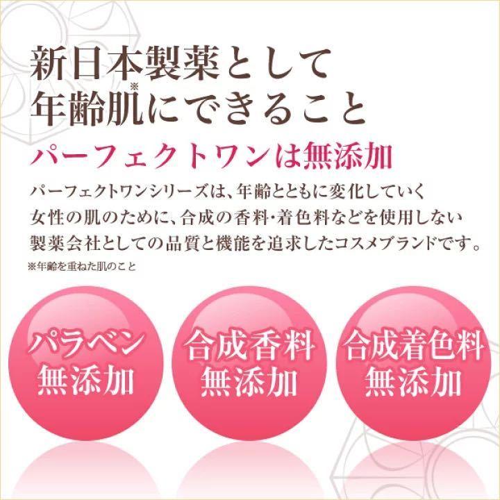 パーフェクトワンSPクリアessence 30mL品 スキンケア 化粧品 美容液 乾燥肌 年齢肌 エイジングケア EGFコラーゲン ヒアルロン酸 無添加