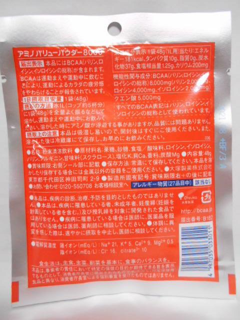 〔送料無料〕大塚製薬☆アミノバリュー BCAA パウダー8000 1L用 48gx1袋 単品 [機能性表示食品]_画像2