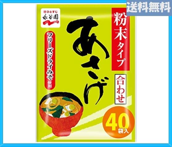 新品!即決◆永谷園 粉末みそ汁 あさげ 40食入 '得価_画像1