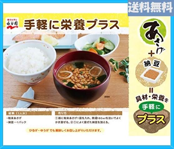 新品!即決◆永谷園 粉末みそ汁 あさげ 40食入 '得価_画像3