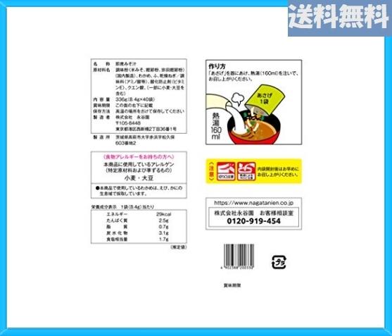 新品!即決◆永谷園 粉末みそ汁 あさげ 40食入 '得価_画像2