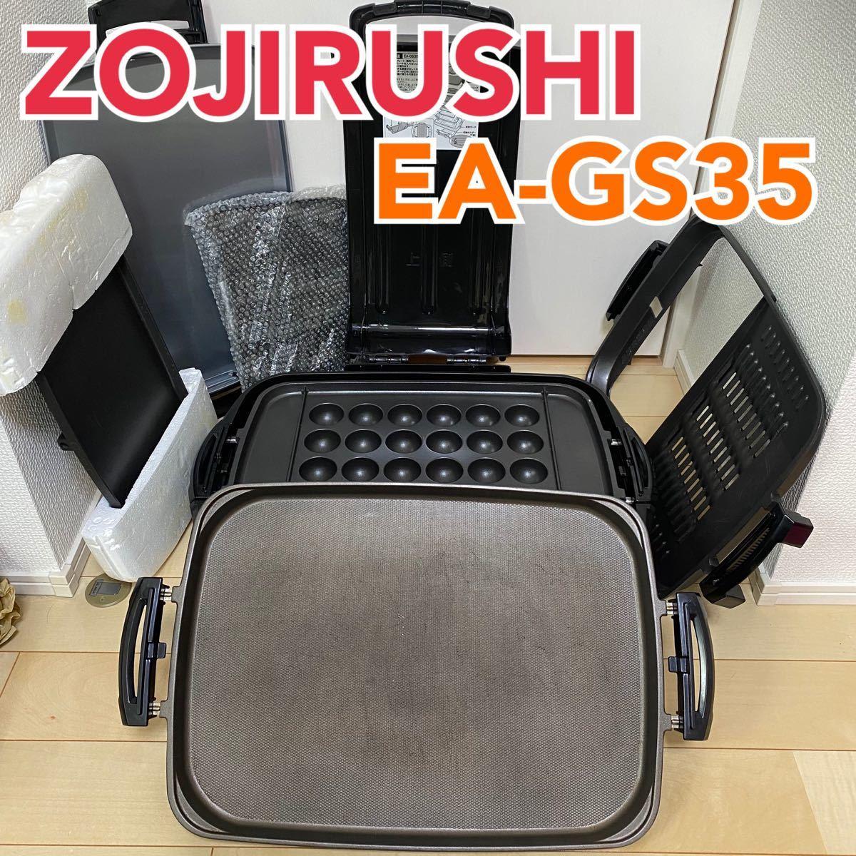 象印ホットプレート ホットプレート ZOJIRUSHI EA-GS35