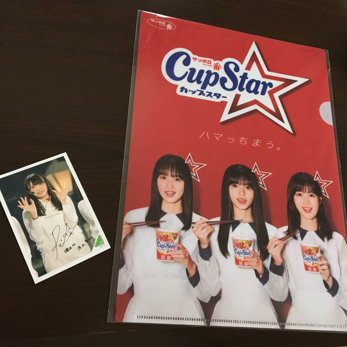 乃木坂46カップスタークリアファイル 欅坂46