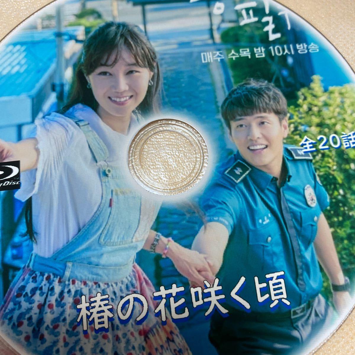 韓国ドラマ 椿の花咲く頃 Blu-ray 全話1まい