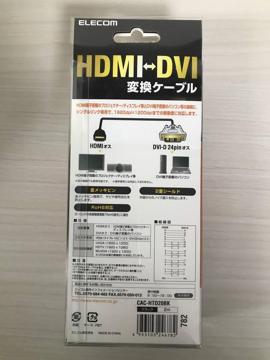 HDMI - DVI 変換ケーブル CAC-HTD20BK 2m エレコム ELECOM