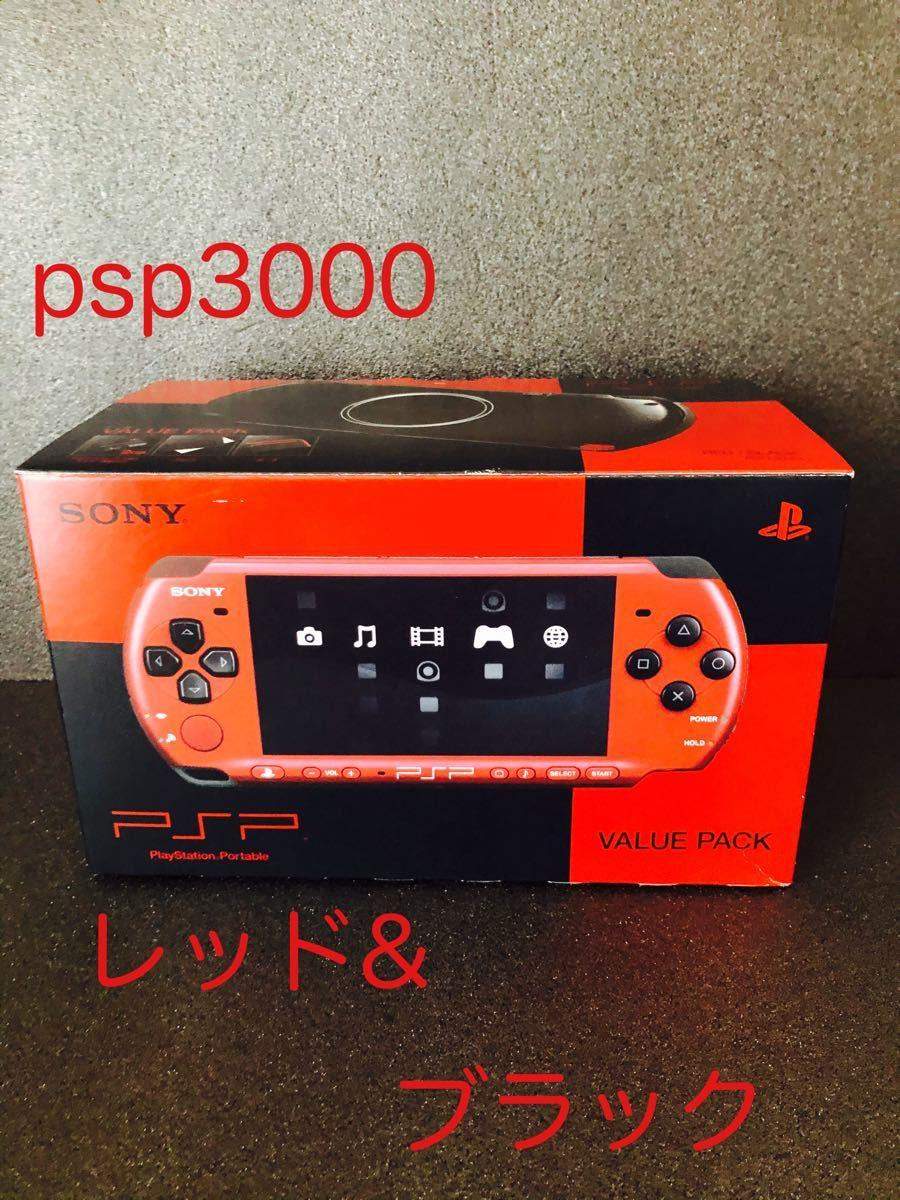 psp3000 レッド&ブラック バッテリー付き