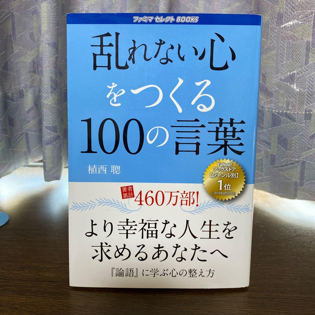 乱れない心をつくる100の言葉 (ペーパーバック) 植西聰 (著者)