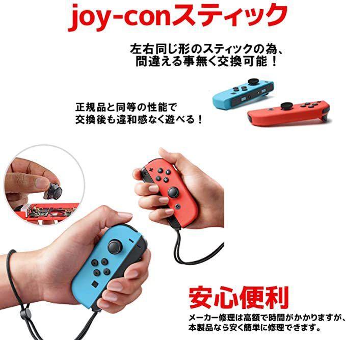 新品 Joy-con対応 コントロール 右/左 センサー アナログ ジョイスティック 交換用 2個 修理キット キャップ付き