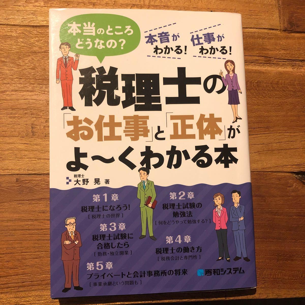 税理士の 「お仕事」 と 「正体」 がよ〜くわかる本/大野晃 (著者)
