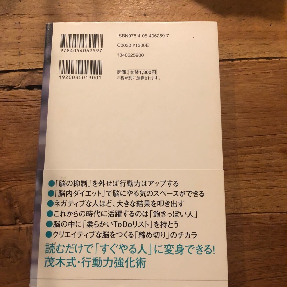 「すぐやる脳」 のつくり方 結果を出せる人になる! /茂木健一郎