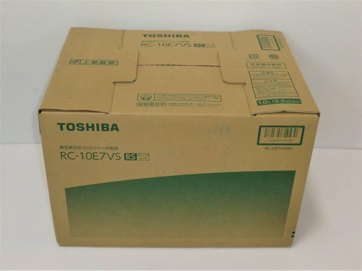 ★ 新品 ☆ 東芝 TOSHIBA 真空圧力 IH炊飯ジャー ◆ RC-10E7VS(RS)(1.0L 5.5合炊き)★ RC-10VSNの限定モデル(RC-10VSP同等) ☆
