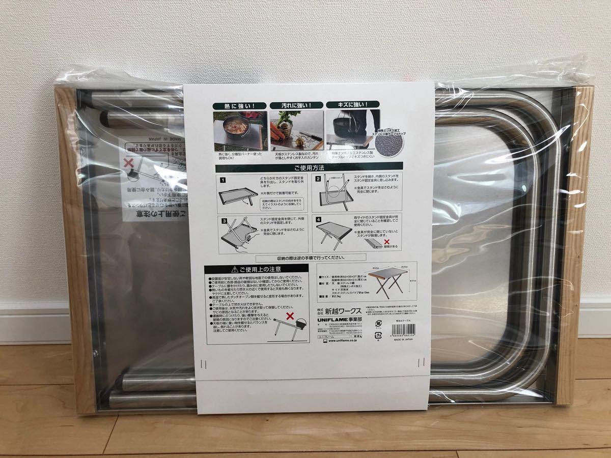 【新品未開封・送料無料】UNIFLAME 焚き火テーブル ユニフレーム