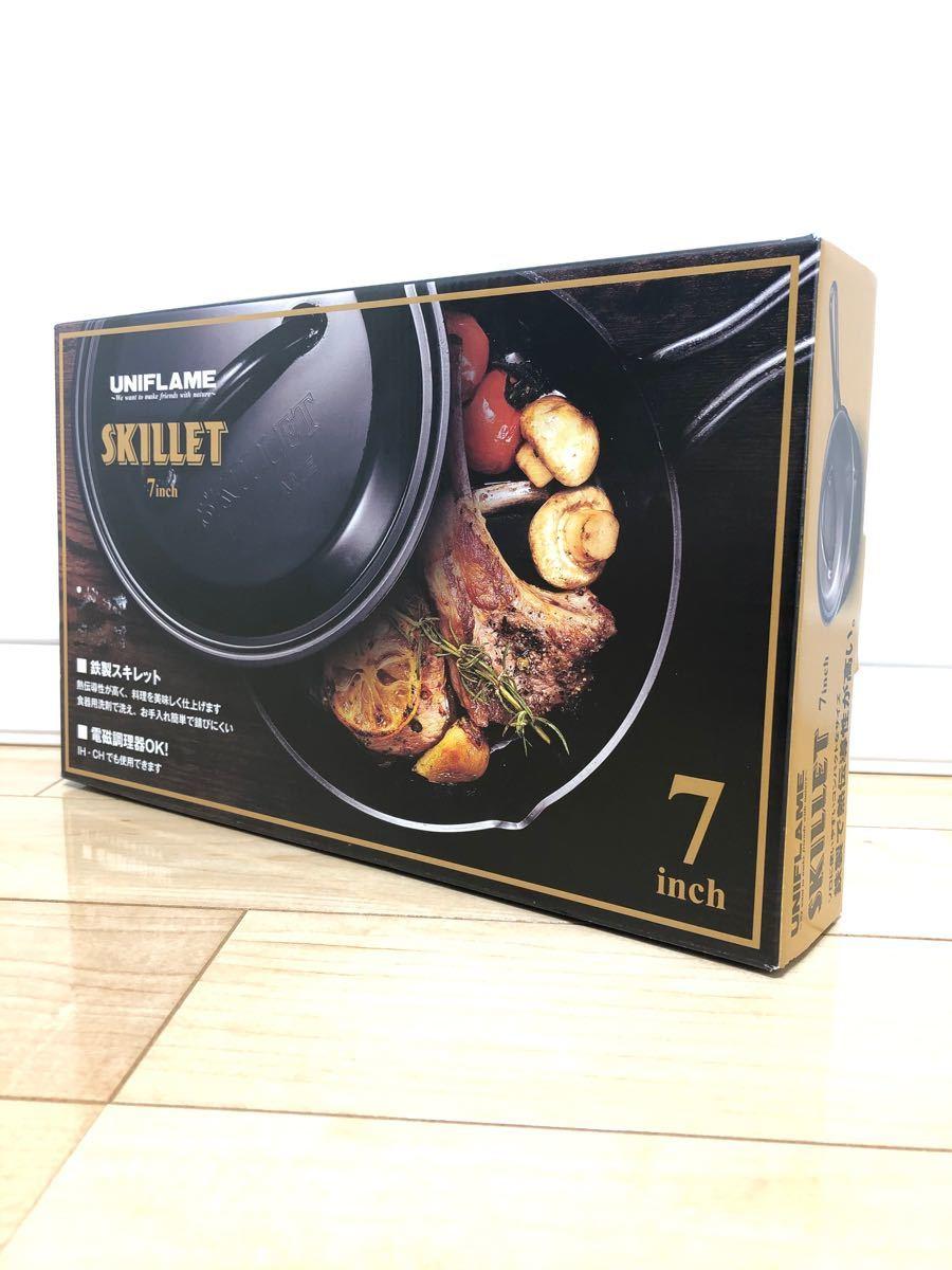 【新品未開封、送料込】UNIFLAME ユニフレーム スキレット7インチ 調理器具 フライパン No.661024