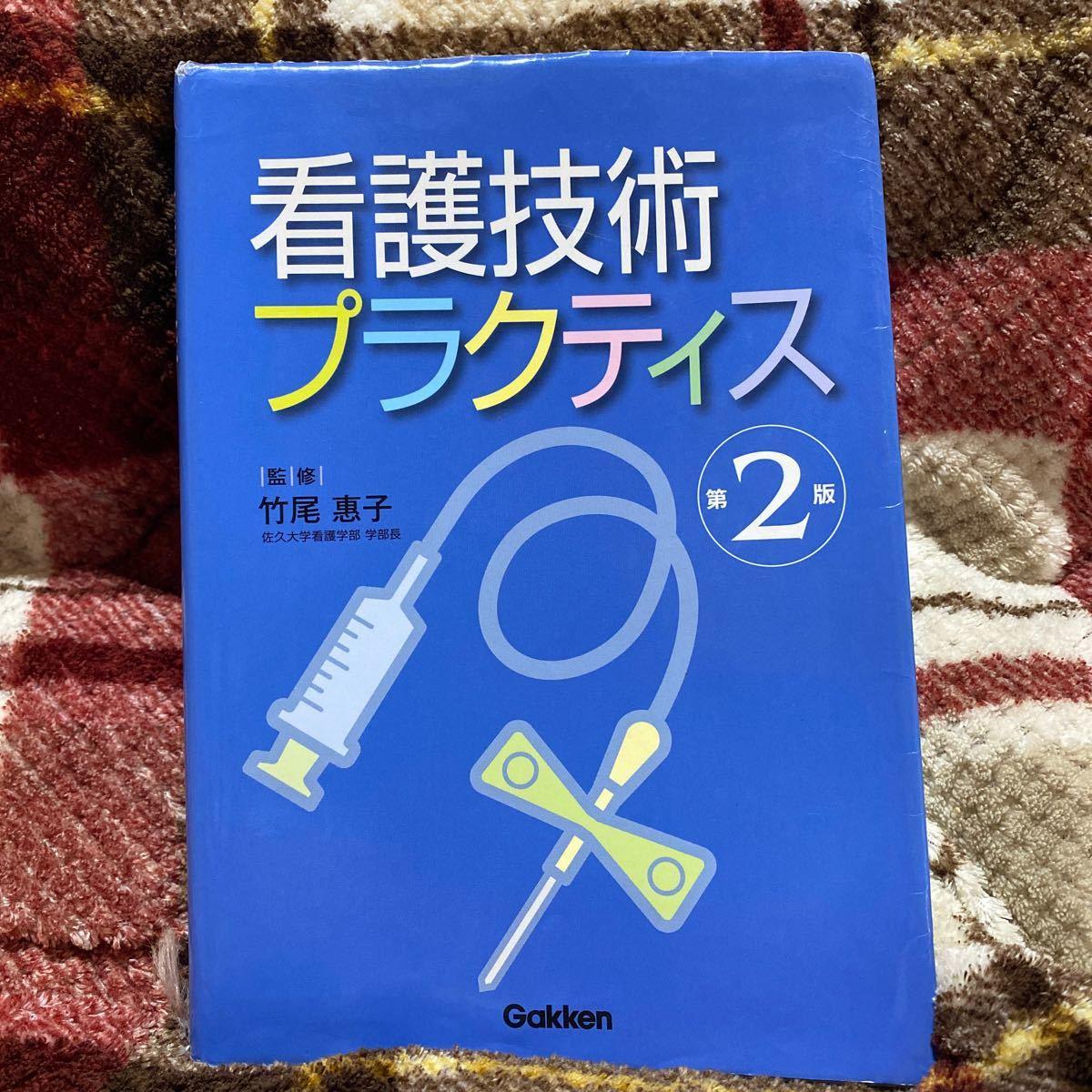 看護技術プラクティス 第二版