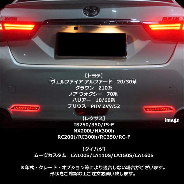 LED リフレクター 左右セット トヨタ 汎用 トリプルアクション 流れるウインカー (D2) メール便/21д_画像6