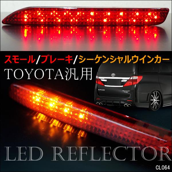 LED リフレクター 左右セット トヨタ 汎用 トリプルアクション 流れるウインカー (D2) メール便/21д_画像1