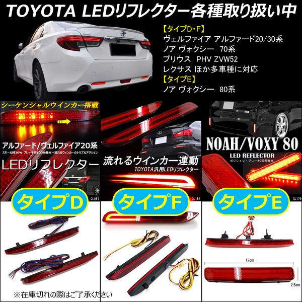 LED リフレクター 左右セット トヨタ 汎用 トリプルアクション 流れるウインカー (D2) メール便/21д_画像10