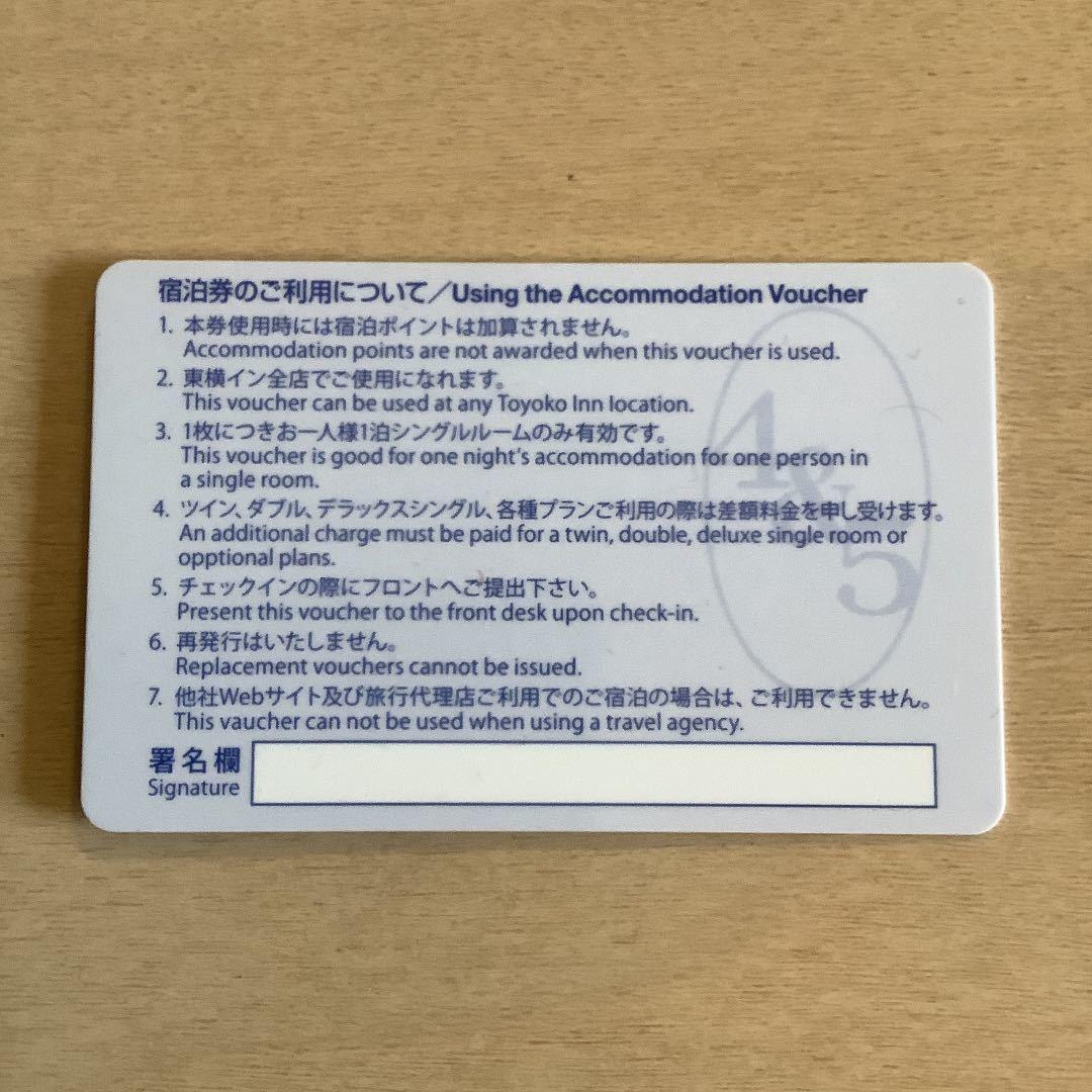 東横イン 無料宿泊券 3枚セット 出張 旅行に_画像2