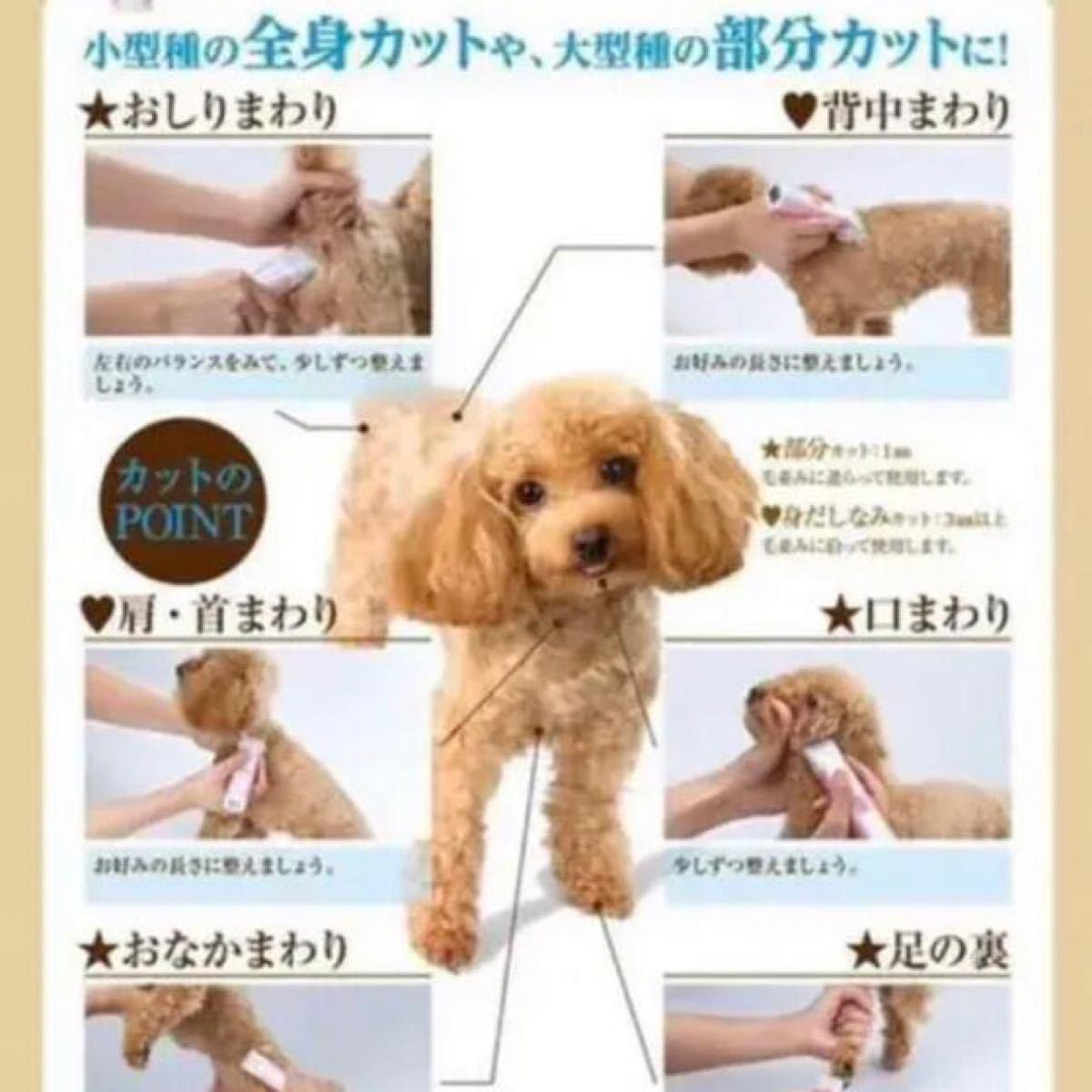 犬用バリカン トリマー ペット 猫 犬 バリカン