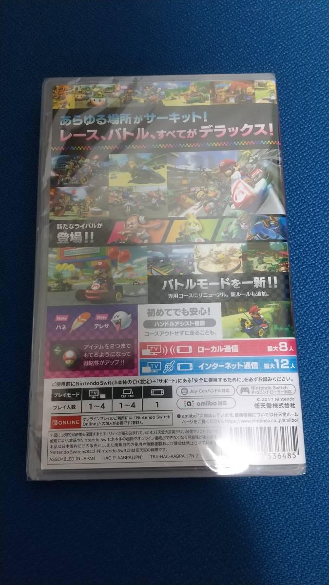 【新品未開封】マリオカート8 デラックス