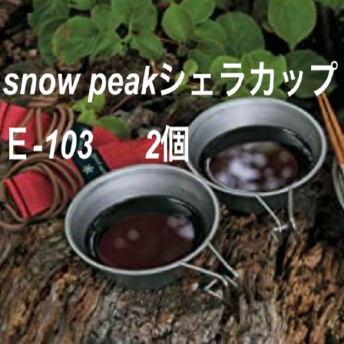 スノーピーク snow peak シェラカップ  2個 E-103