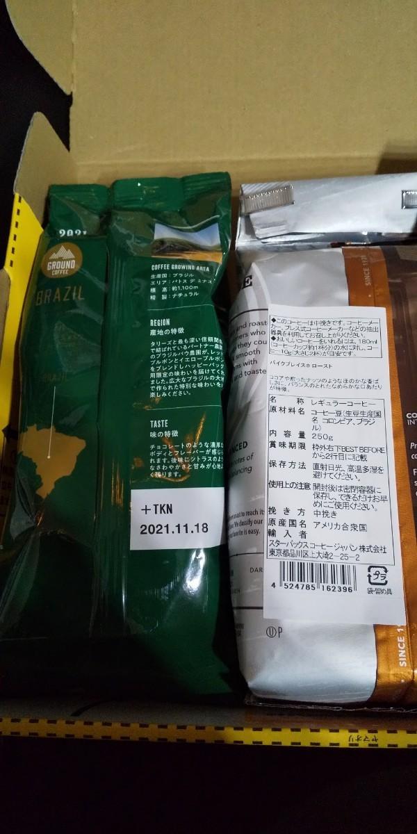 スタバ タリーズ 福袋 コーヒー豆(粉) 3袋セット