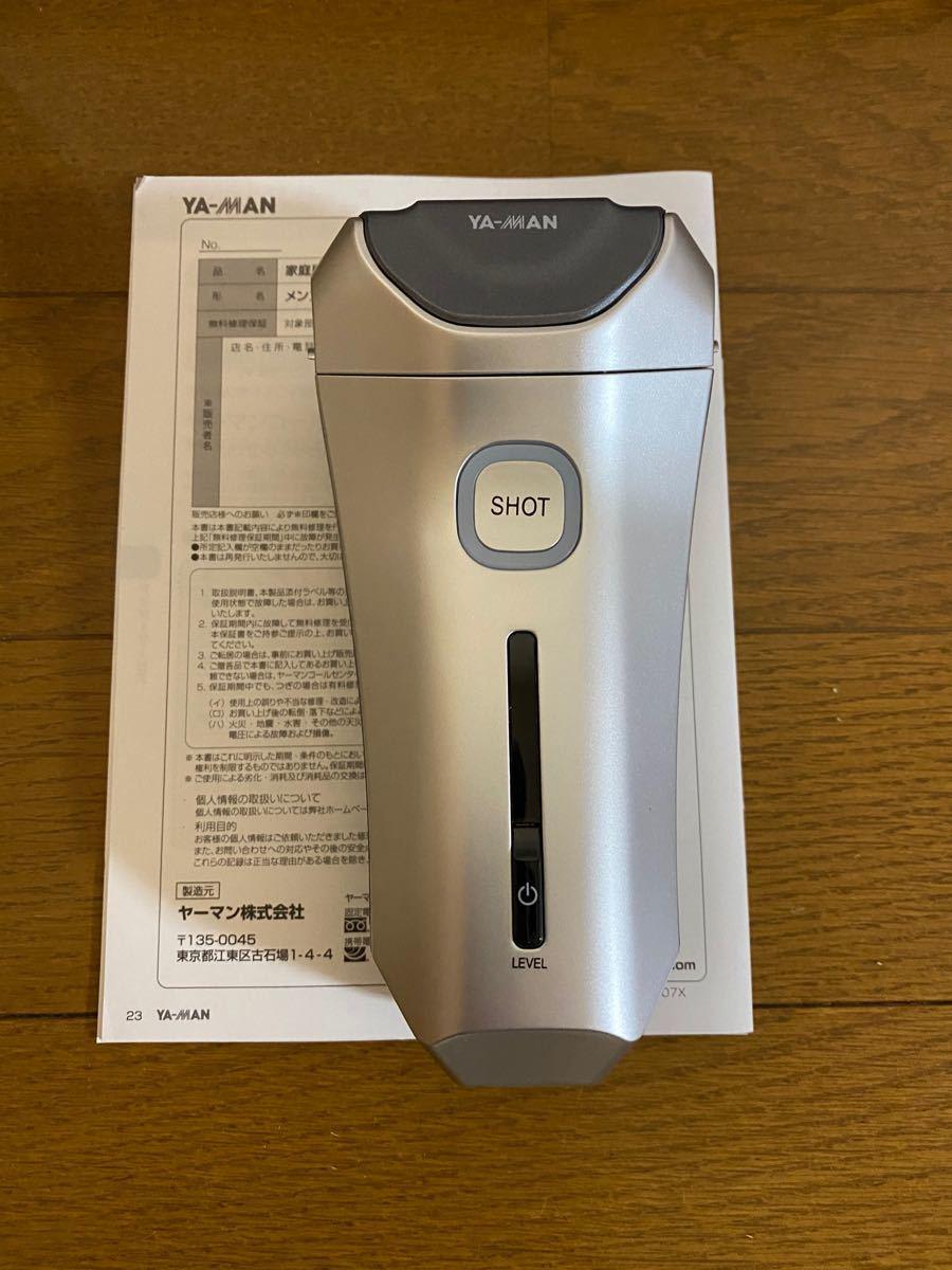 未使用 メンズ レイボーテ STA-186 (シルバー)YA-MAN ヤーマン 家庭用光美容器