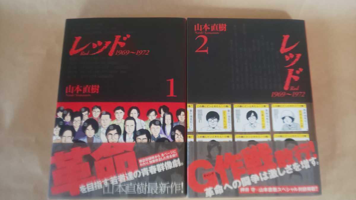 レッド 山本直樹 1・2巻【送料無料】