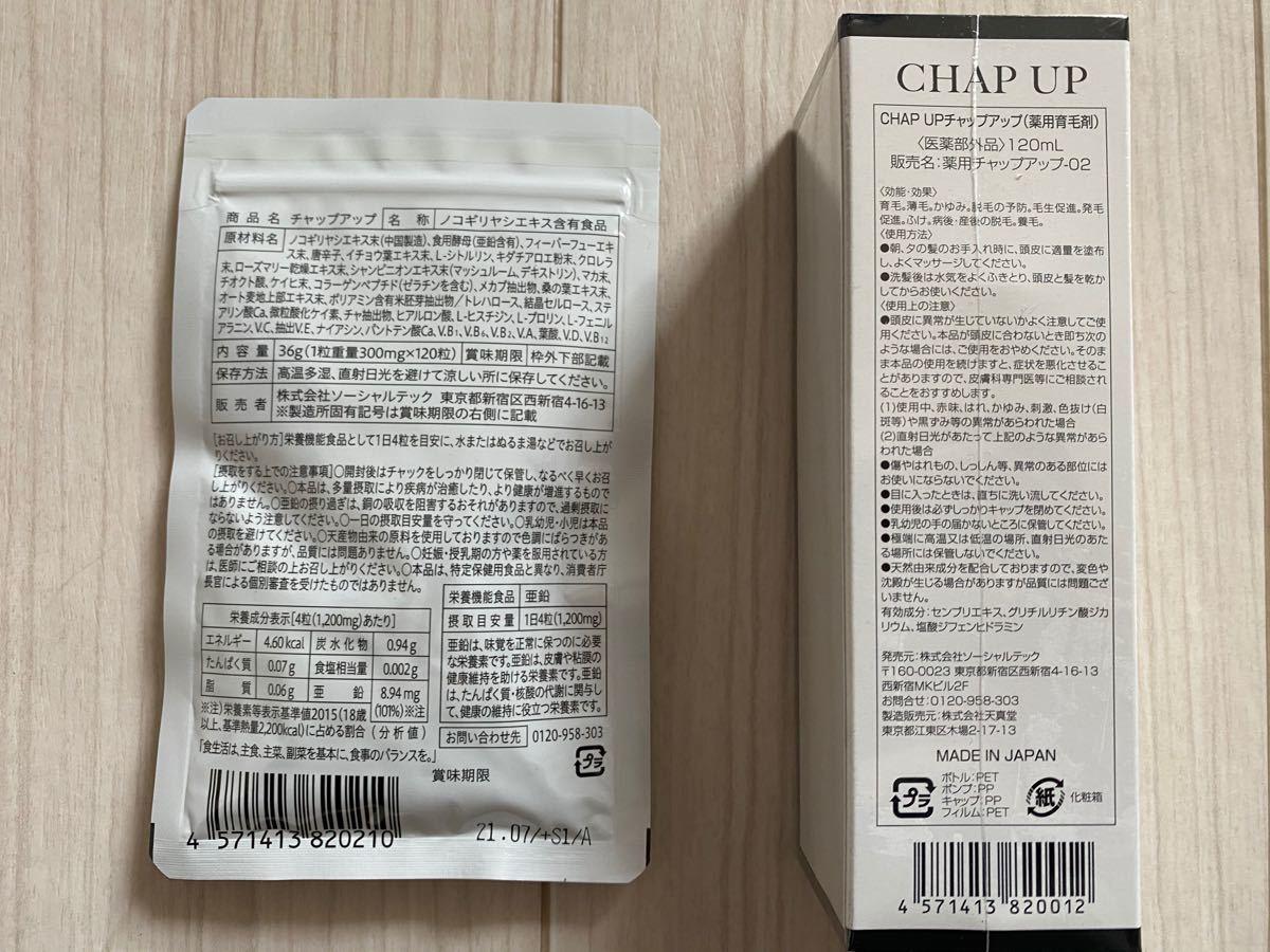 チャップアップ CHAP 育毛剤 薬用