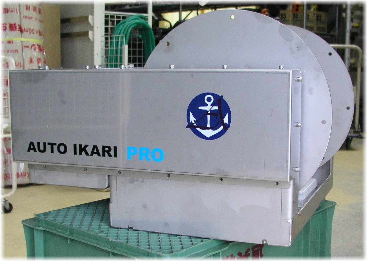 「オートイカリ AI-LPROⅡ アンカー ウインチ 24V/1000Wモーター特別仕様 オートウインチ オートアンカー アンカーリール 」の画像2